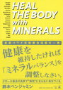 HEAL THE BODY with MINERALS   /幻冬舎メディアコンサルティング/鈴木ベンジャミン