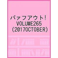 BARFOUT! Culture Magazine From Shi vol.265(OCTOBER /ブラウンズブックス