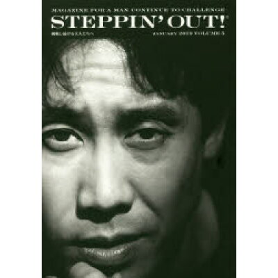 STEPPIN'OUT!! 挑戦し続ける大人たちへ volume 5 /ブラウンズブックス