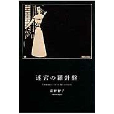 迷宮の羅針盤   /幻冬舎メディアコンサルティング/萩野智子