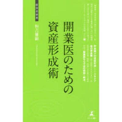 開業医のための資産形成術 開業医の資産形成  /幻冬舎メディアコンサルティング/恒吉雅顕