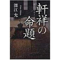 軒祥の命題   /幻冬舎メディアコンサルティング/深江允