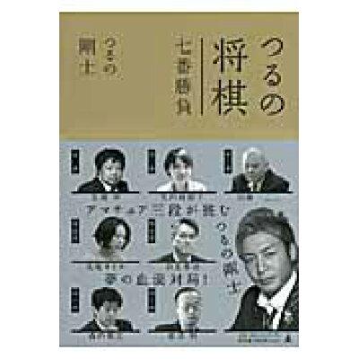 つるの将棋七番勝負   /幻冬舎エデュケ-ション/つるの剛士