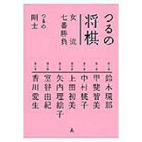 つるの将棋女流七番勝負   /幻冬舎エデュケ-ション/つるの剛士