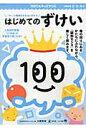 はじめてのずけい 人気幼児教室「こぐま会」の学習法で賢くなる!!  /幻冬舎/久野泰可
