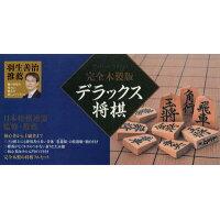 完全木製版デラックス将棋   /幻冬舎/日本将棋連盟