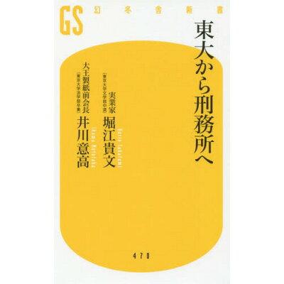 東大から刑務所へ   /幻冬舎/堀江貴文