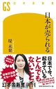 日本が売られる   /幻冬舎/堤未果