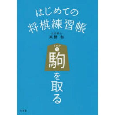 はじめての将棋練習帳  STEP 1 /幻冬舎/高橋和