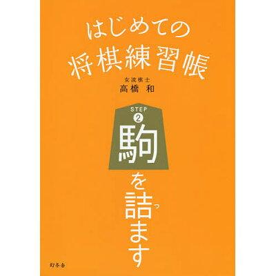 はじめての将棋練習帳  STEP 2 /幻冬舎/高橋和