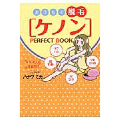 おうちで脱毛「ケノン」PERFECT BOOK   /幻冬舎メディアコンサルティング/ハナワミカ