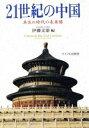 21世紀の中国 共生の時代の未来像  /サイマル出版会/伊藤文雄(商業学)