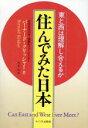 住んでみた日本 東と西は理解し合えるか  /サイマル出版会/バ-ナ-ド・クリッシャ-