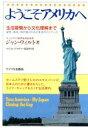 ようこそアメリカへ 生活習慣から文化理解まで  /サイマル出版会/Wilt,Jan.