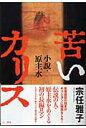 苦いカリス 小説・原主水  /三一書房/宗任雅子