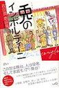 兎のインボルティ-ニ 政田潤戯曲集  /三一書房/政田潤