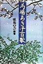 馬場あき子百歌   /三一書房/歌林の会