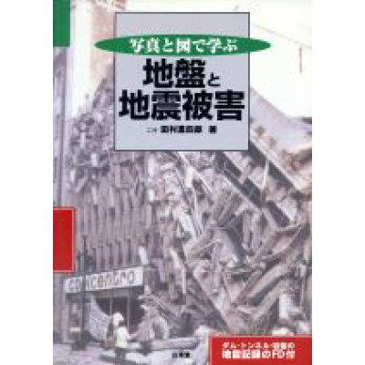 地盤と地震被害 写真と図で学ぶ  /山海堂/田村重四郎