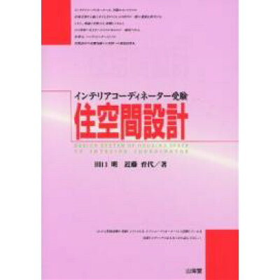 インテリアコ-ディネ-タ-受験住空間設計   /山海堂/田口明
