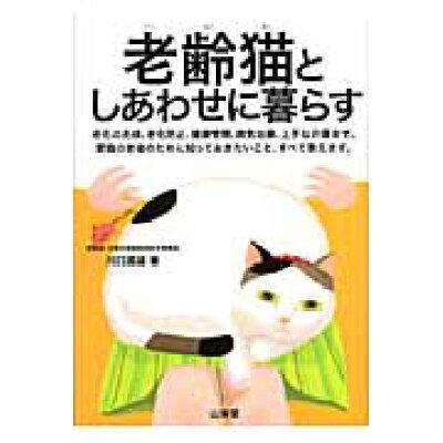 老齢猫としあわせに暮らす   /山海堂/川口國雄