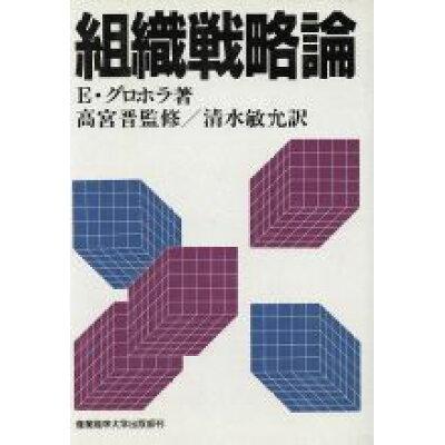 組織戦略論 組織理論序説  /産業能率大学出版部/エルヴィン・グロホラ