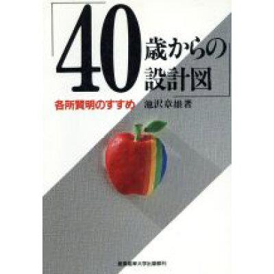 40歳からの設計図 各所賢明のすすめ  /産業能率大学出版部/池沢章雄