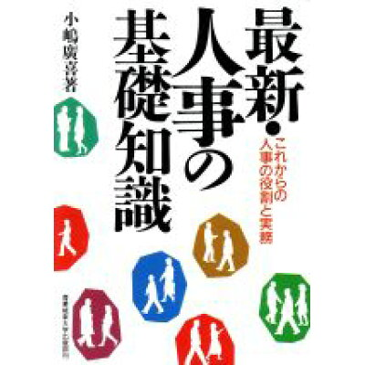 最新・人事の基礎知識 これからの人事の役割と実務  /産業能率大学出版部/小嶋広喜