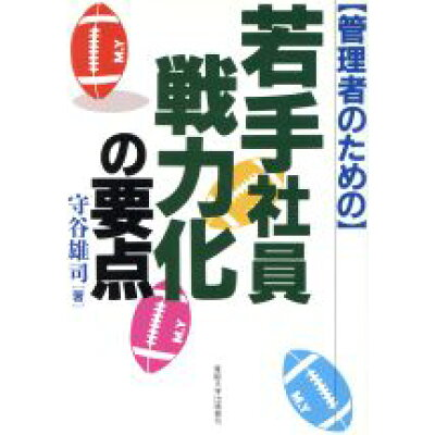 若手社員戦力化の要点 管理者のための  /産業能率大学出版部/守谷雄司