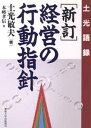 経営の行動指針 土光語録  新訂/産業能率大学出版部/土光敏夫