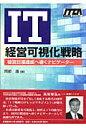 IT経営可視化戦略 経営目標達成へ導くナビゲ-タ-  /産業能率大学出版部/阿部満