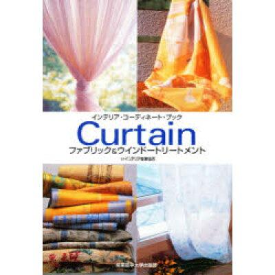Curtain ファブリック&ウインド-トリ-トメント  /インテリア産業協会/インテリア産業協会