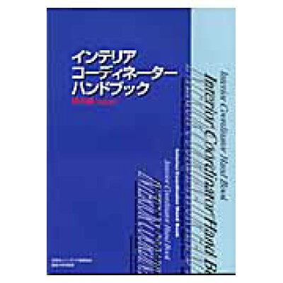 インテリアコ-ディネ-タ-ハンドブック  技術編 改訂版/インテリア産業協会/インテリア産業協会