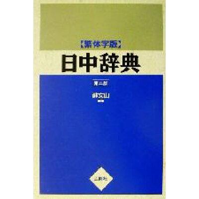 日中辞典 繁体字版  第2版/三修社/王萍