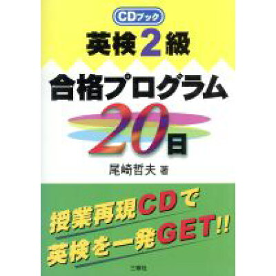 英検2級合格プログラム20日   /三修社/尾崎哲夫