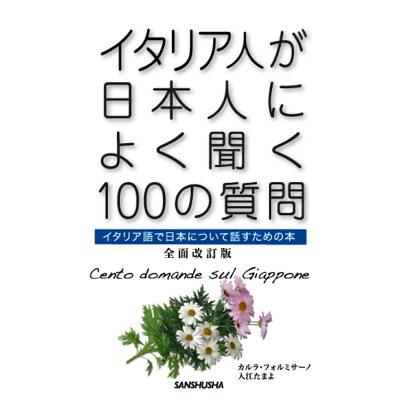 イタリア人が日本人によく聞く100の質問 イタリア語で日本について話すための本  全面改訂版/三修社/カルラ・フォルミサーノ