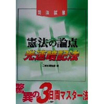 憲法の論点光速暗記法 司法試験  /三修社/三修社