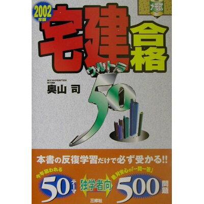 宅建合格ウルトラ50 メモ式 〔2002年版〕 /三修社/奥山司