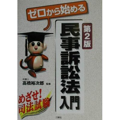 ゼロから始める民事訴訟法入門   第2版/三修社/高橋裕次郎