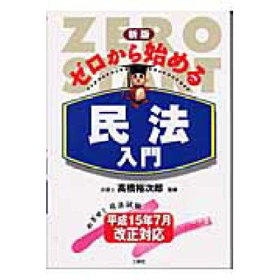 ゼロから始める民法入門   新版/三修社/高橋裕次郎