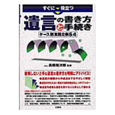 すぐに役立つ遺言の書き方と手続き ケ-ス別実践文例54  /三修社/高橋裕次郎