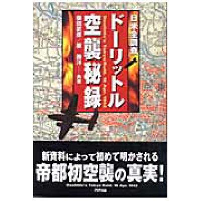 ド-リットル空襲秘録 日米全調査  /アリアドネ企画/柴田武彦