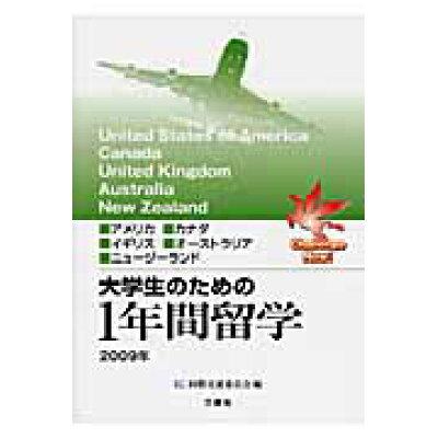 大学生のための1年間留学  2009年 /三修社/国際交流委員会