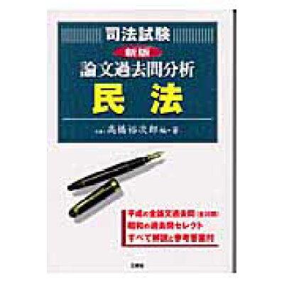 論文過去問分析民法 司法試験  新版/三修社/高橋裕次郎