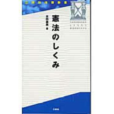 憲法のしくみ   /三修社/水田嘉美