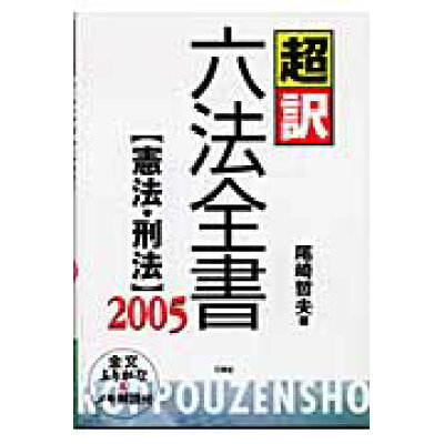 超訳六法全書  憲法・刑法 2005 /三修社/尾崎哲夫