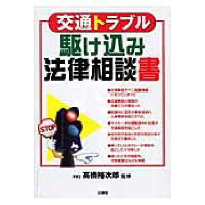 交通トラブル駆け込み法律相談書   /三修社/高橋裕次郎