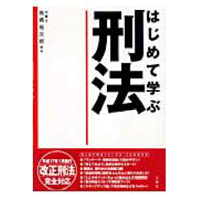 はじめて学ぶ刑法 改正刑法完全対応  /三修社/高橋裕次郎