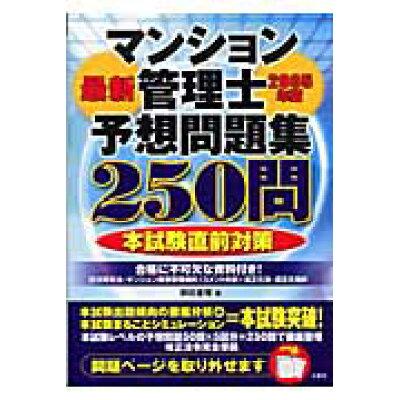 マンション管理士最新予想問題集250問  2005年版 /三修社/岡田重暉