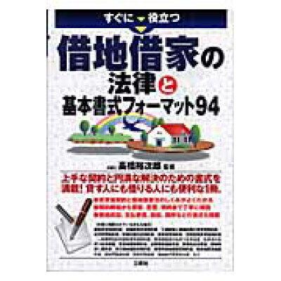 すぐに役立つ借地借家の法律と基本書式フォ-マット94   /三修社/高橋裕次郎