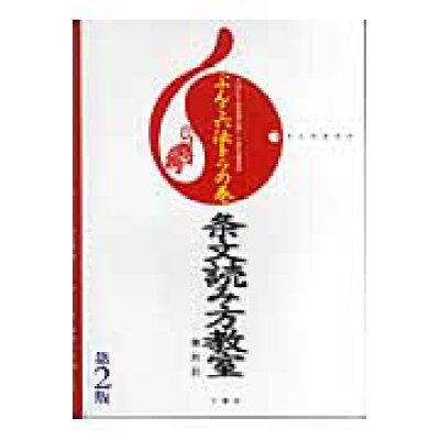 条文読み方教室 憲・民・刑  第2版/三修社/YMKT学習書企画